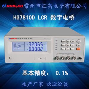 四川多功能通用LCR数字电桥HG7811D汇高自动化仪器