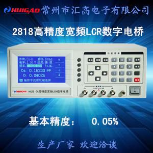 浙江高精度宽频LCR数字电桥HG2818汇高参数测量仪
