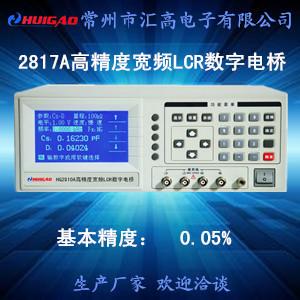 高精度宽频LCR数字电桥HG2817A汇高精密测试仪
