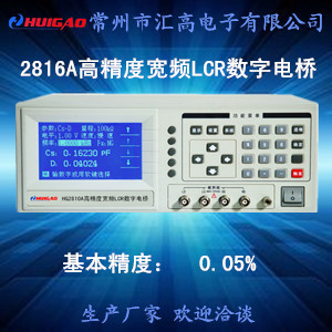 浙江高精度宽频LCR数字电桥HG2816A汇高测试仪