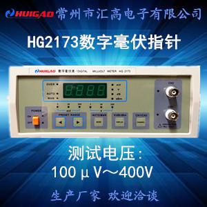 四川数字毫伏表HG2173汇高测量仪