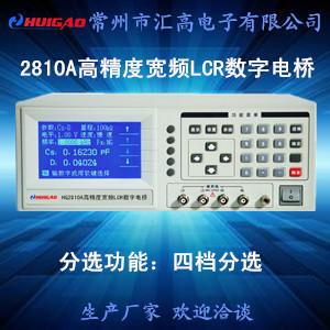 四川LCR数字电桥HG2810A智能测试仪