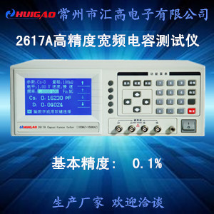 浙江高精度电容测试仪HG2617A智能仪表