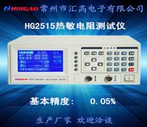 四川热敏电阻测试仪HG2515汇高正负温度系数测试仪