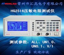 四川高精度压敏电阻测试仪HG2516汇高压敏电压测试仪