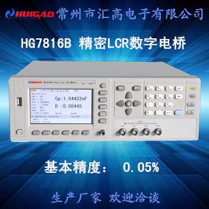 浙江精密LCR测试仪HG7816B电子元器件测量