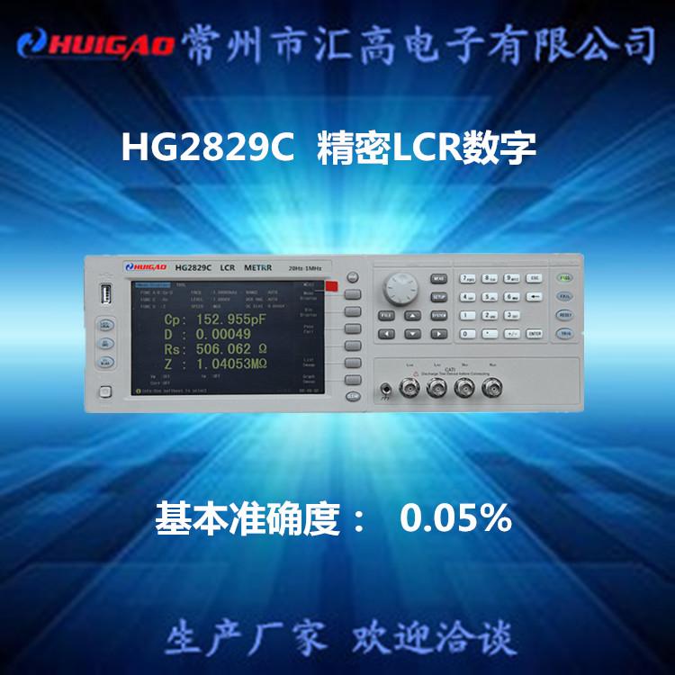 浙江常用精密LCR数字电桥HG2829C电子仪器仪表