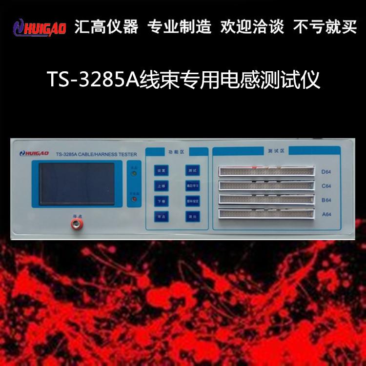浙江TS-3285A线束专用电感测试仪